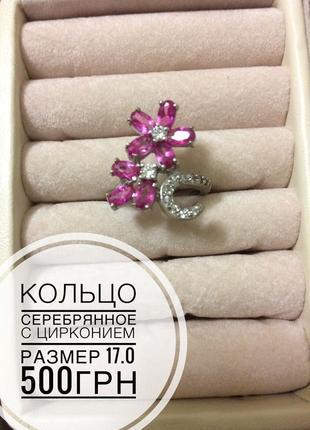 Кольцо «цветок» серебряное с цирконием хороший подарок2 фото