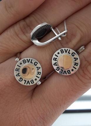 Набір комплект в стилі  bulgari булгарі сережки колечко