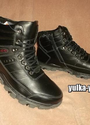 Кожаные зимние ботинки в спортивном стиле (внутри натуральный мех) рр. 40-45