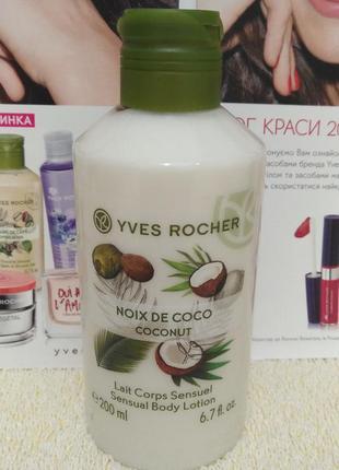 """Молочко для тела """"кокосовый орех""""  ив роше"""