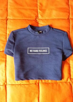 Плотная укороченная футболка,пайта no hard feelings