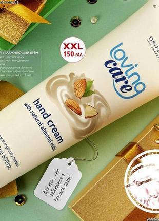 Крем для рук loving care xxl (150мл)