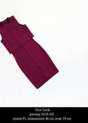 Красивое платье new look