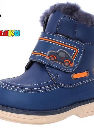 Зимние кожаные ботинки шалунишка 26 размер стелька 16,5 см