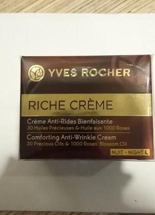 Ночной благотворный крем от морщин riche creme yves rocher. 50+