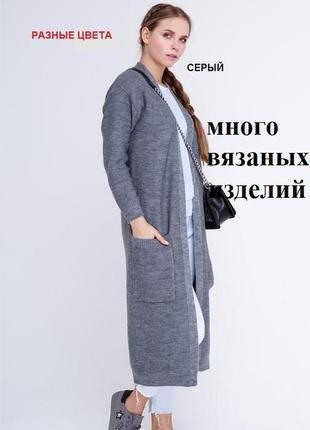 Вязаное женское пальто (42-44,46-48 р.) разные цвета