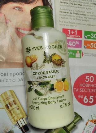 Молочко для тела лимон - базилик-200мл
