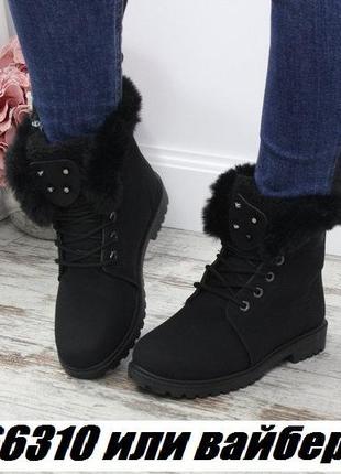 Деми с 36 по 41 рр евро зима  ботинки зимові на меху полусапожки зима женские