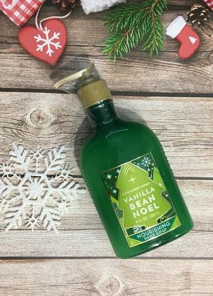 Увлажняющее жидкое мыло bath and body works - vanilla bean noel