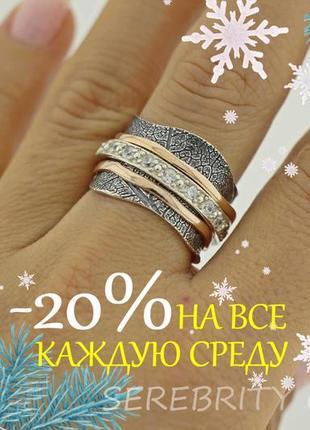 10% скидка - подписчикам! кольцо серебряное размер 16,5. i 168664  16,5