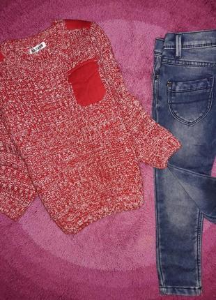 Джинсы и свитер крупной вязки.