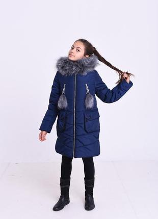 Темно-синяя модная зимняя куртка на девочку капюшон с мехом помпоны на карманах 128-140