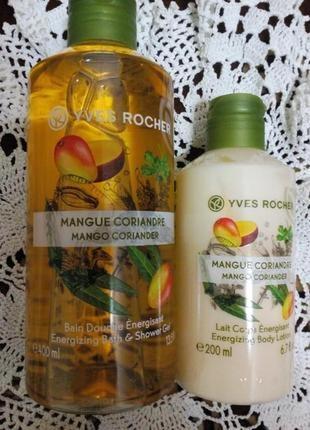Набор гель для душа манго-кориандр , молочко для тела манго-кориандр. ив роше.