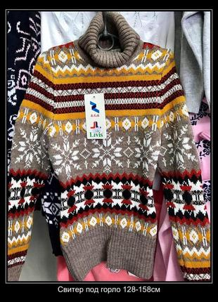 Новый свитер для девочек от турецкого бренда ливис. состав:80% шерсти и 20% акрила.