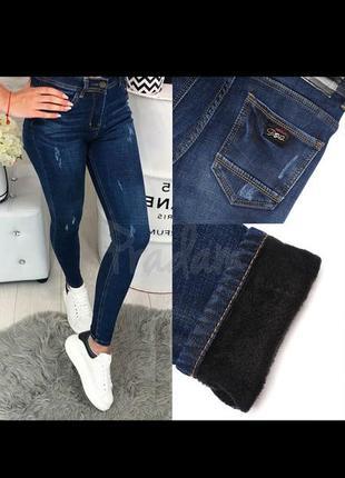 Скидки!!! утеплённые джинсы!