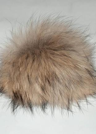 Большой меховый балабон, помпон на шапку , енот