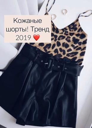 Шикарные кожаные шорты! тренд 2019 😻