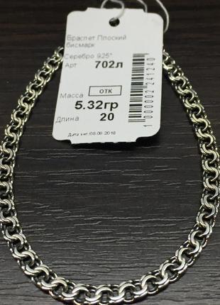 Браслет серебро черненое 925 пр. плетение: плоский бисмарк. длина: 20 см.