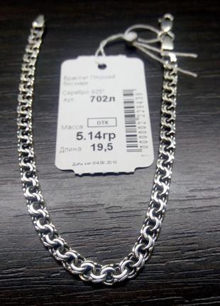 Браслет серебро черненое 925 пр. плетение: плоский бисмарк. длина: 19,5 см.