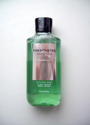 2 в 1 гель для мытья волос и тела для мужчин bath and boys works hair+body wash freshwater