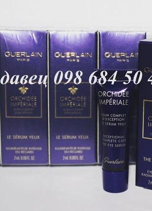 Guerlain сыворотка для кожи вокруг глаз с королевской орхидеей orchidee imperiale