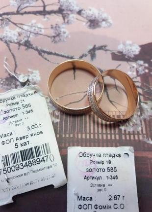 Кольца обручальные золото 585 пробы