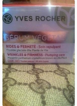 Крутой качественный крем для лица. yves rocher