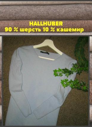 Шерстяной джемпер, кофта, свитер hallhuber 90 % шерсть 10 % кашемир