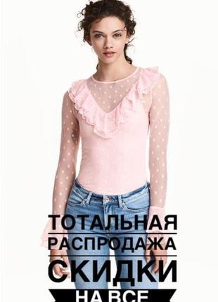 Лонгслив блуза гольф водолазка топ сеточка прозрачная с рюшами воланами в горох розовая