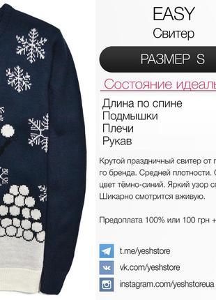 Easy s / свитер со снеговиком2