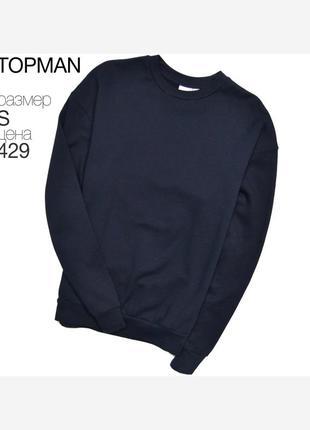 Topman s / оверсайз свитшот
