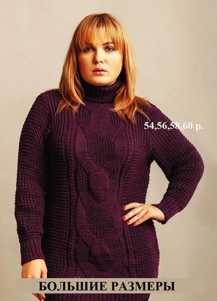 Теплый свитер большого размера (56-60 р.)есть другие цвета
