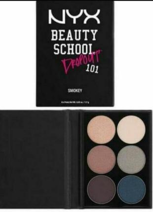 Тени  nyx beauty school dropout 101 smokey
