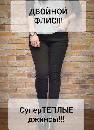 Самые теплые джинсы на двойном флисе!!! от s до xxl !!!