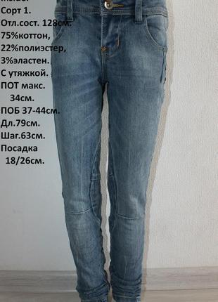 Класснючие джинсики от inside