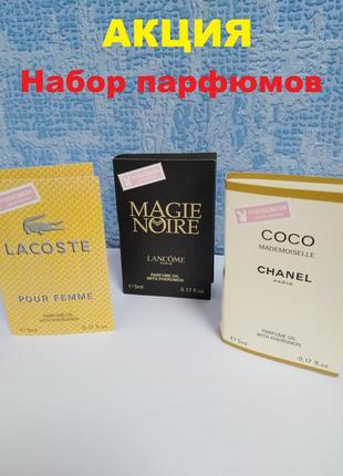 Набор из 3 парфюмов chanel coco mademoiselle + lacoste + lancome magie noire духи пробник