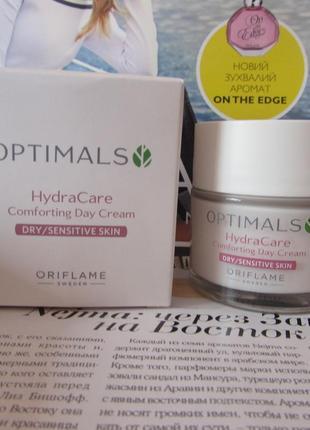 Увлажняющий дневной крем для сухой/чувствительной кожи optimals hydra care 50мл