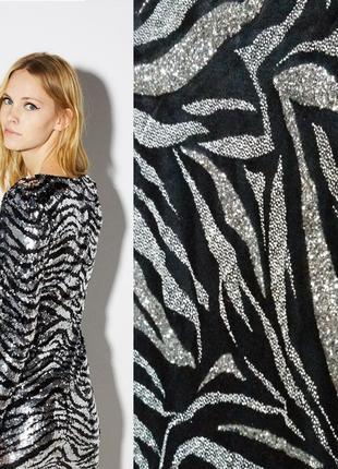 Серебристое платье гольф блестящее зебра тигр с животным звериным принтом паетки
