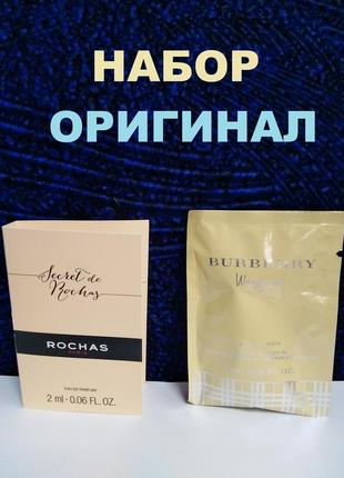 Набор духи burberry weekend + secret de rochas, оригинал, пробник, парфюм, миниатюра
