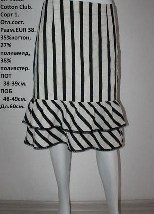 Красивенная юбка в черно-белую полоску от cotton club