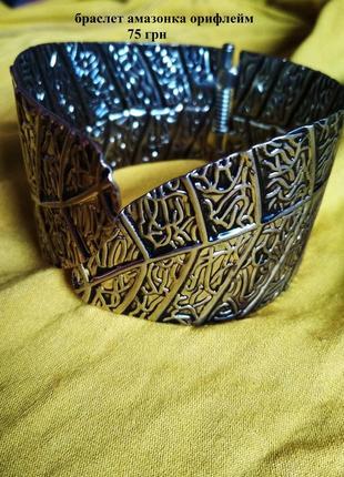 Браслет амазонка орифлейм золотой греческий браслет