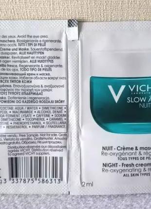 Набор 30 пробничков  ночной освежающий крем-маска для коррекции признаков старения