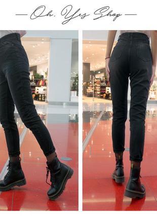 Графитные (темно-серые) джинсы мом (бойфренды) с завышенной талией