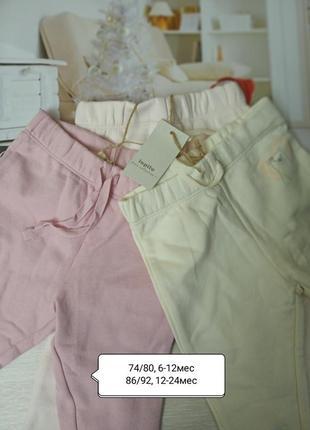 Модные теплые джоггеры спортивные штаны на байке набор 3шт 6-12мес