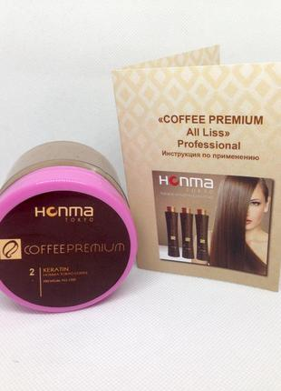Кератин honma tokyo coffee premium all liss хонма токио шаг -2 объем 100мл