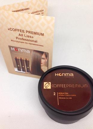 Кератин honma tokyo coffee premium all liss хонма токио шаг -2 объем 50мл