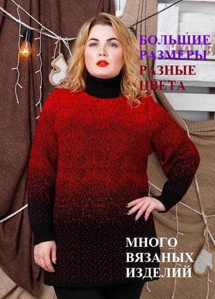 Вязаная теплая туника-свитер большого размера (54-58 р.) разные цвета
