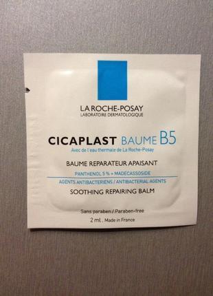 La roche-posay cicaplast baume b5 восстанавливающий бальзам.