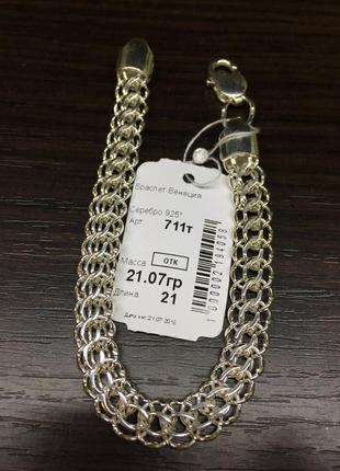 Браслет белое серебро 925 проба . плетение: венеция. длинна: 21 см.