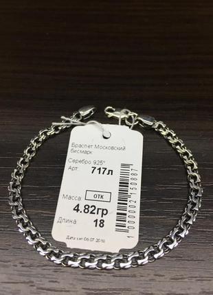 Браслет серебро черненое 925 пр. плетение: московский бисмарк. длина: 18 см.